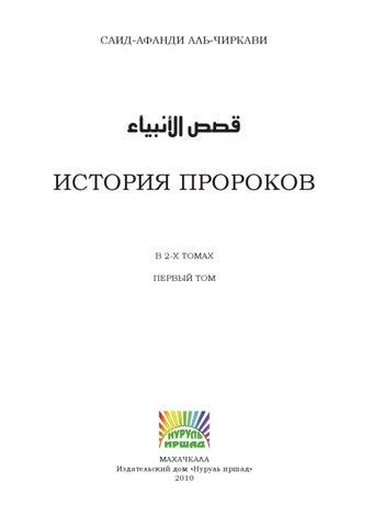 История пророков Том 1-й by Abdullah A - issuu c43f891c82f2d