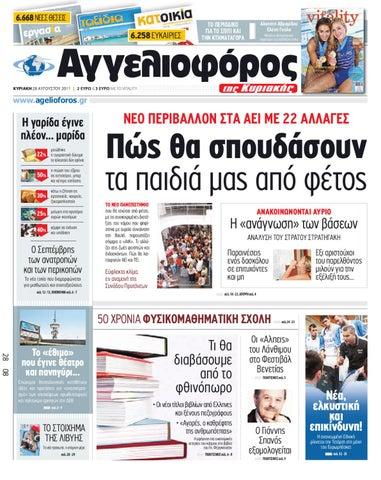ΑΓΓΕΛΙΟΦΟΡΟΣ 28 08 2012 by Εκδοτική Βορείου Ελλάδος Α.Ε. - issuu df0bf740f73