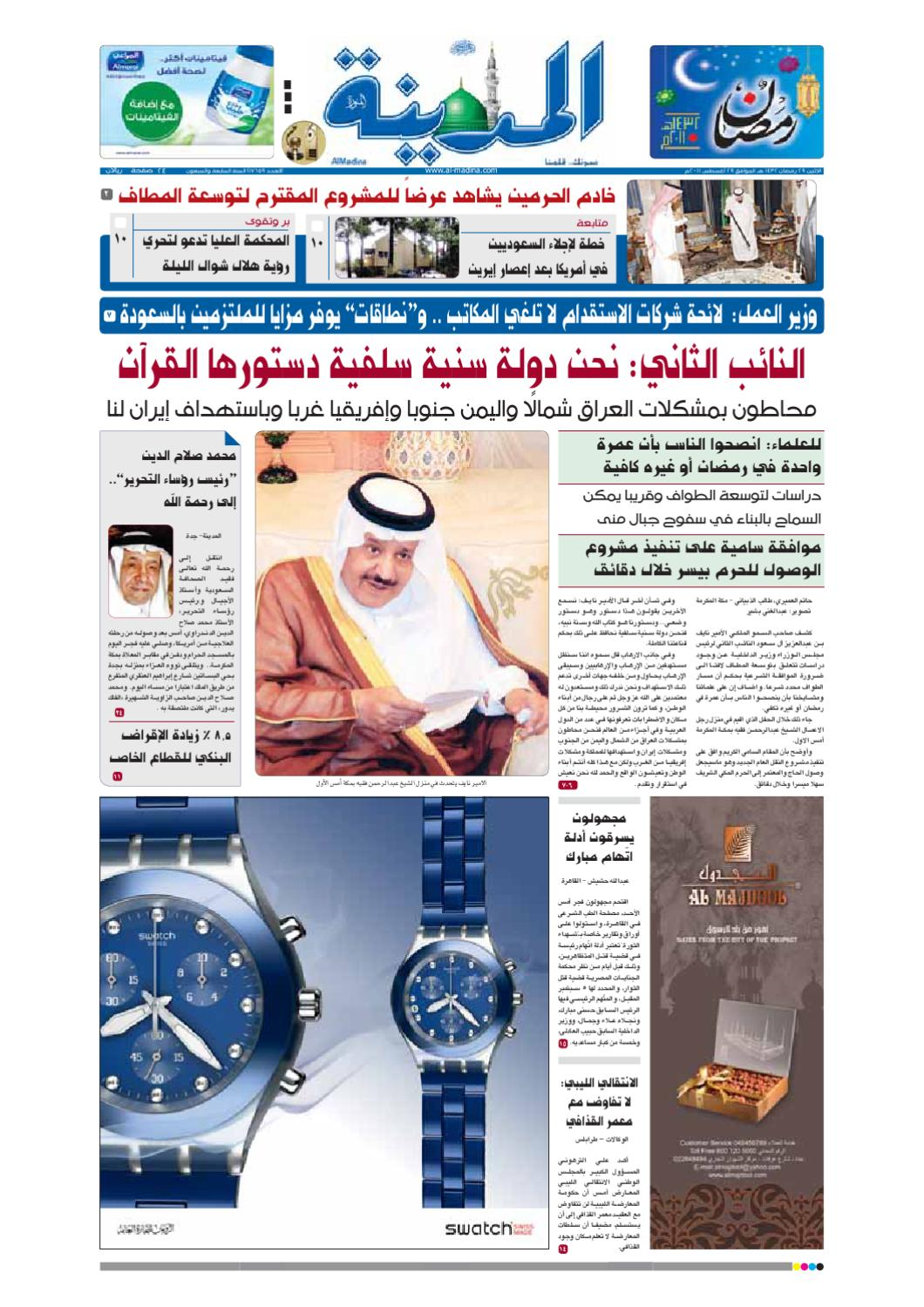 6e8bca1b2 madina 20110829 by Al-Madina Newspaper - issuu