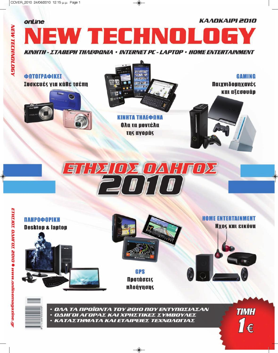New Technology Annual Guide 2010 by DIAKOFTO PRESS - issuu 4487dd045ad