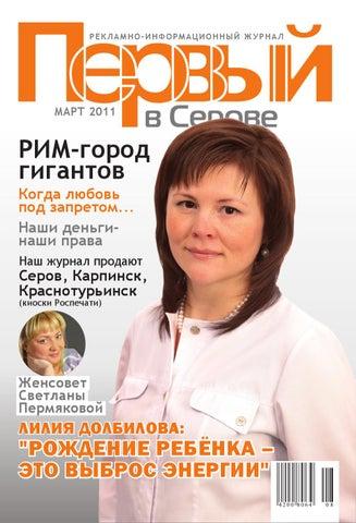 Альфа приобрести Серов Гаш Дёшево Белгород