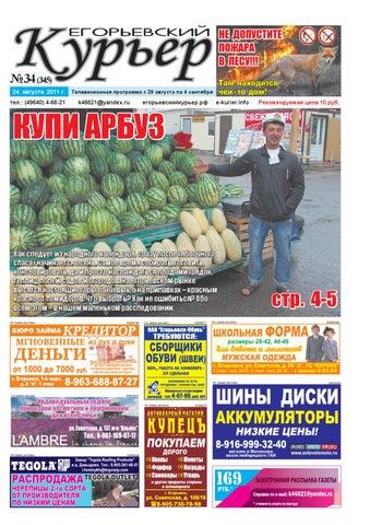 2556b462bb96 kurier34 by Егорьевский КУРЬЕР - issuu
