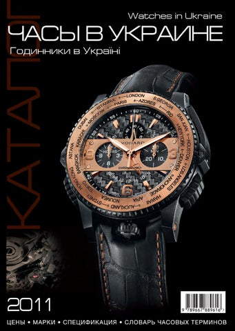 Watches in Ukraine • 2011 • Каталог «Часы в Украине» by andrew socol ... fb1104dc7f1