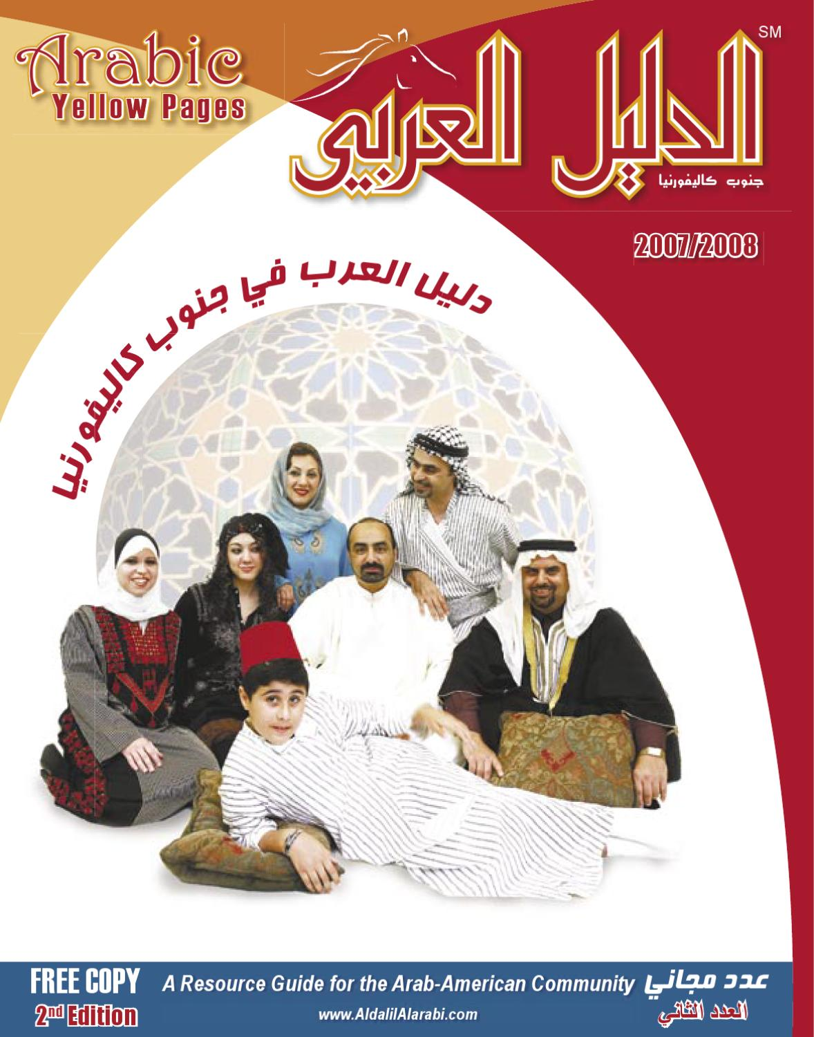 36f16188c Arabic Yellow Pages 2007/2008 by Arabesque Media & Breek Media - issuu
