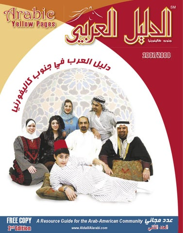 0aaa3476f Arabic Yellow Pages 2007/2008 by Arabesque Media & Breek Media - issuu