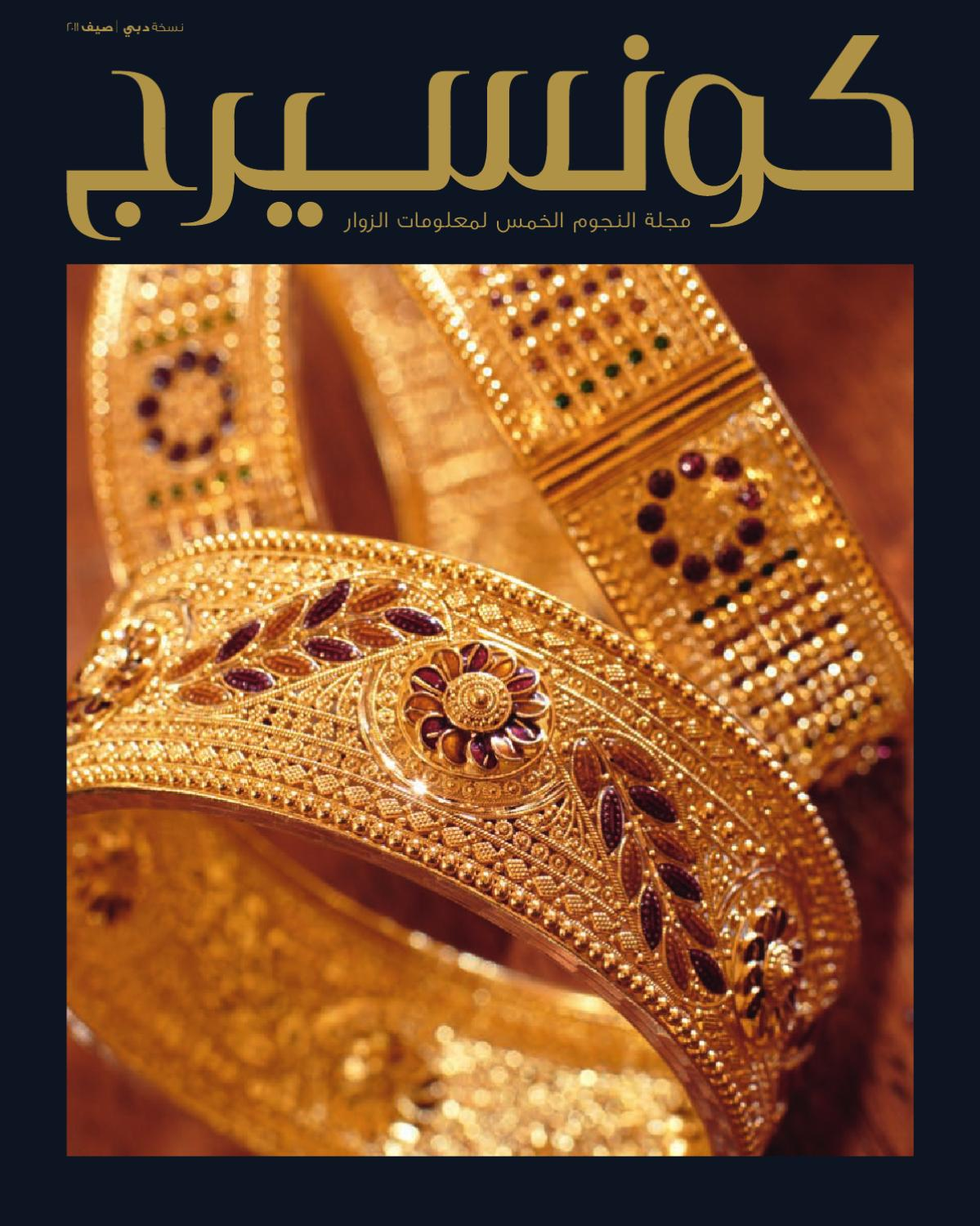 217ee139ed9b0 Concierge Arabic Magazine