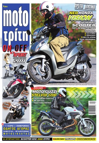 MotoΤρίτη 18 2011 by autotriti - issuu 1f586beafe0