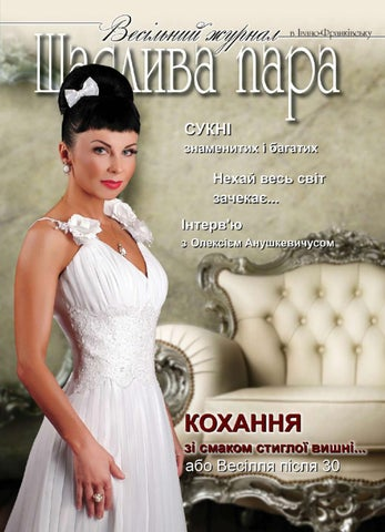 Журнал  Щаслива пара  №8 by Dmitriy Demchenko - issuu f85c7f58b596a