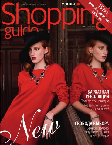 9db20e3ea14 Shopping Guide 2011-09 by ABAK-Press - issuu