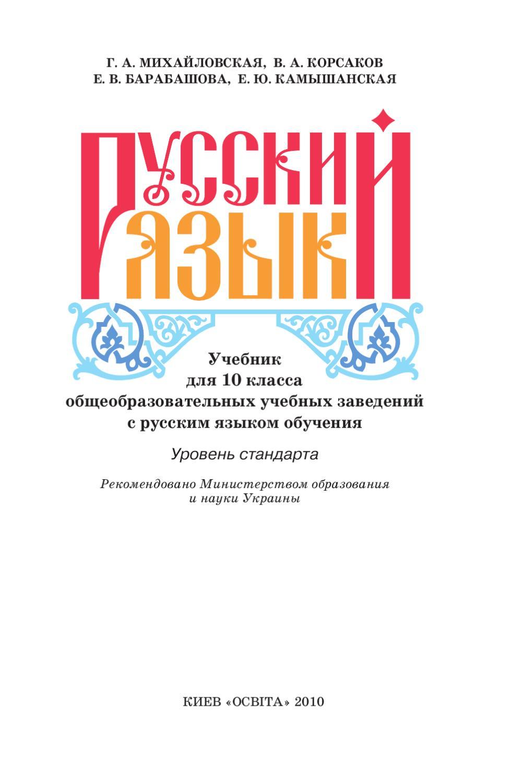 по русскому корсаков класс михайловская гдз 9