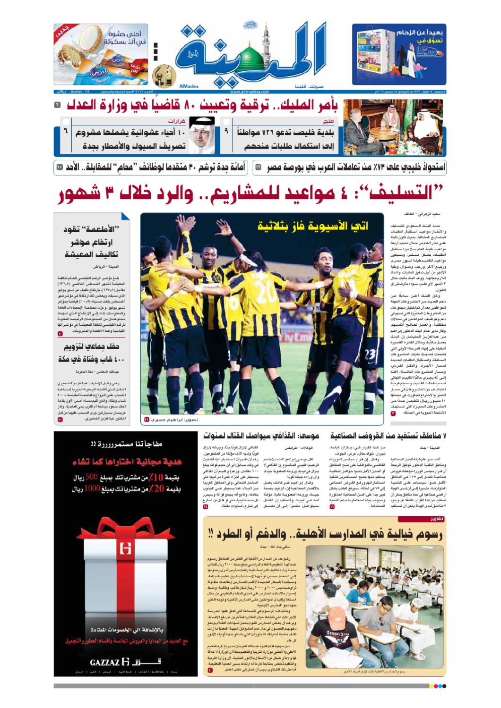 Madina 20110915 By Al Madina Newspaper Issuu