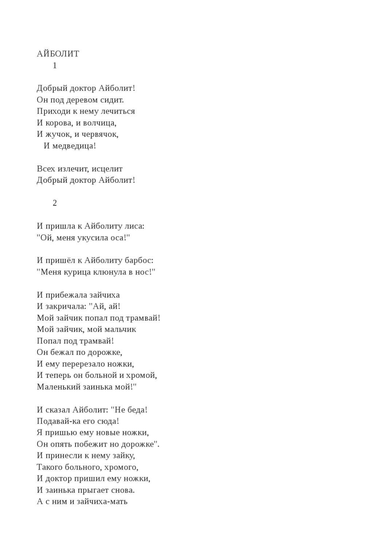 ПЕСНЯ ДОКТОР АЙБОЛИТ ЛИГАЛАЙЗ СКАЧАТЬ БЕСПЛАТНО