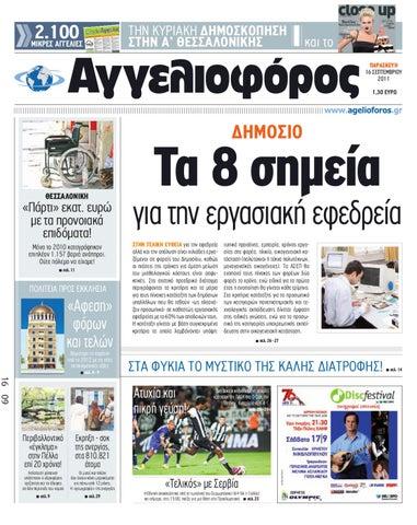 963db020394 ΑΓΓΕΛΙΟΦΟΡΟΣ 16/09/11 by Εκδοτική Βορείου Ελλάδος Α.Ε. - issuu