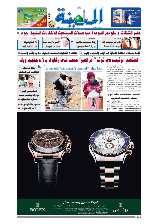 3d1ee65b5 madina 20110918 by Al-Madina Newspaper - issuu