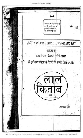 Lal Kitab Upay and Totke in Hindi