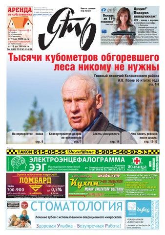 Коммерческая недвижимость в коломне до 500000 руб в районе зтс Аренда офисов от собственника Кутузовская