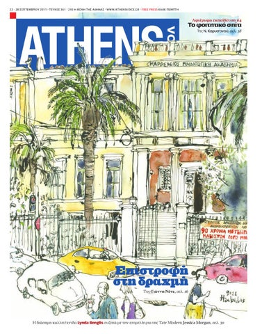 a8e1dba30bd Athens Voice 361 by Athens Voice - issuu