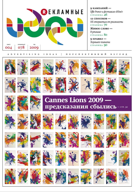 Advertising Ideas magazine 4-2009 by Advertising Ideas magazine - issuu 54f743f1a6024