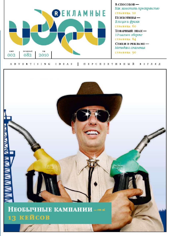 Advertising Ideas magazine 2-2010 by Advertising Ideas magazine - issuu cf5a0f514b8