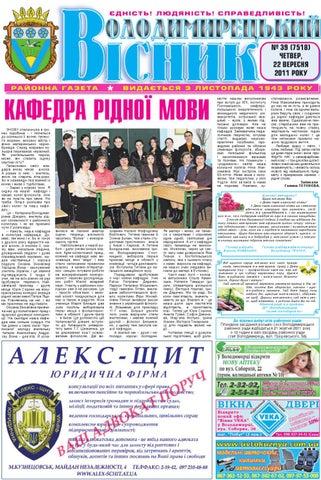 690c4f837412bd Газета Володимирецький вісник № 39 (7518) by 4bloka 4bloka - issuu