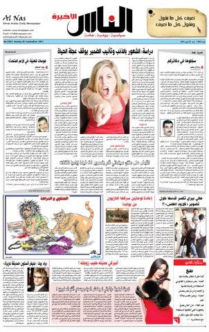 32eb15c47 alnaspaper no.102 by صحيفة الناس - issuu