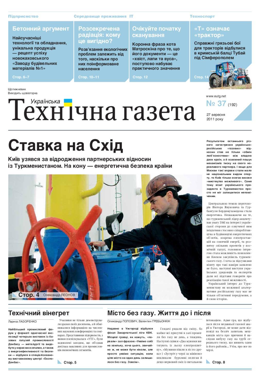Украинская техническая газета №155 by Ukrainian technological newspaper -  issuu e14df9c50372e