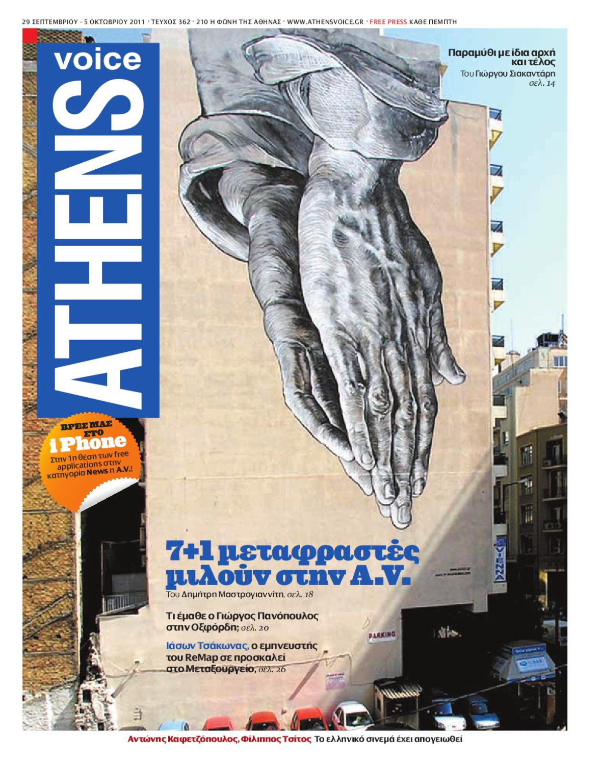 117eb41e877c Athens Voice 362 by Athens Voice - issuu