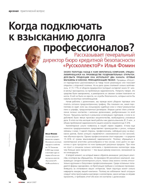 бюро кредитной безопасности руссколлектор отзывы