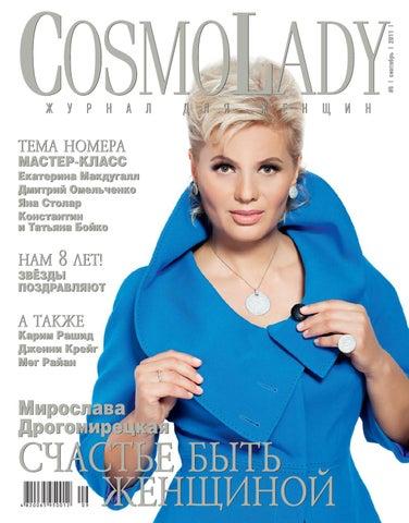 b2ca9cab3241 Журнал  Cosmo Lady  №9, 2011 by Dmitriy Demchenko - issuu