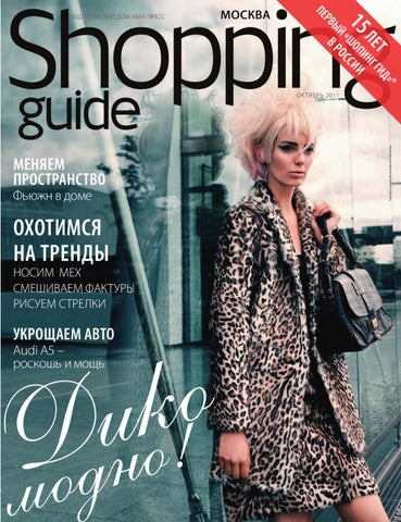 Shopping Guide 2011-10 by ABAK-Press - issuu f9f53356b4c