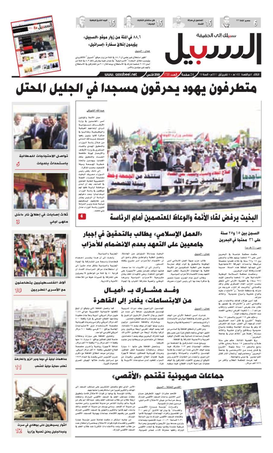 31730655591d6 عدد الثلاثاء 4 تشرين اول 2011 by Assabeel Newspaper - issuu