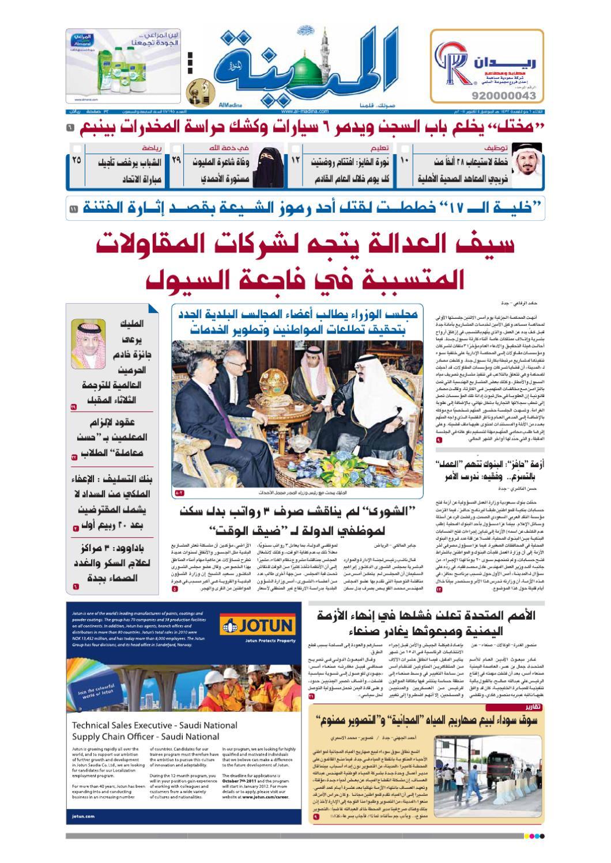 af288051f Almadina20111004 by Al-Madina Newspaper - issuu
