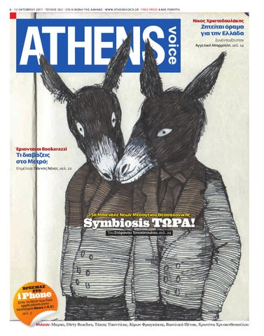 41ebd46130d3 Athens Voice 363 by Athens Voice - issuu