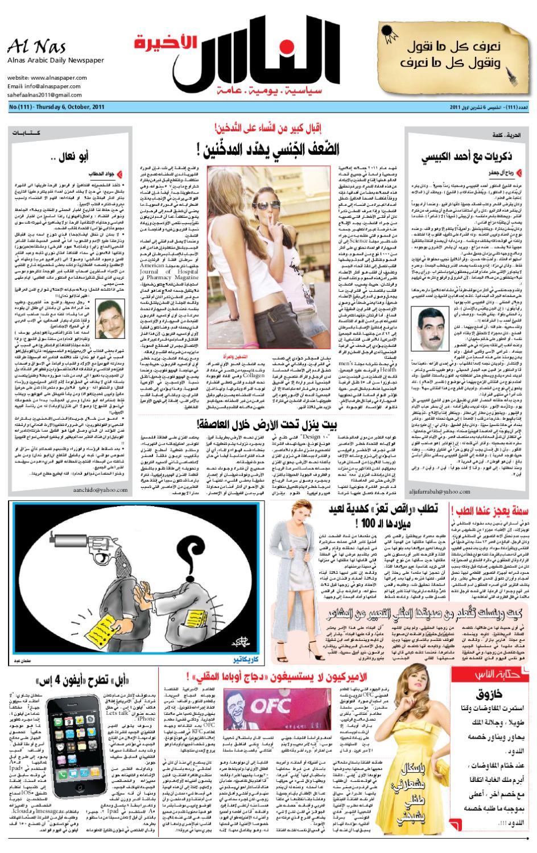 be338bfa9 alnaspaper no.111 by صحيفة الناس - issuu