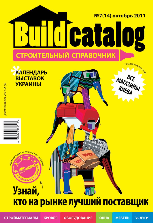 Build Catalog 2(2011) by Nikitina Katerina - issuu 024b5b3652c71