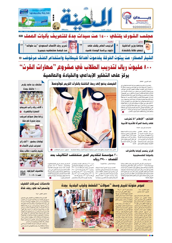 591388802 madina 20111009 by Al-Madina Newspaper - issuu