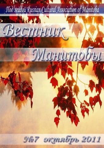 2ac3bfbaf65a Вестник Манитобы N7 by Sem Tim - issuu