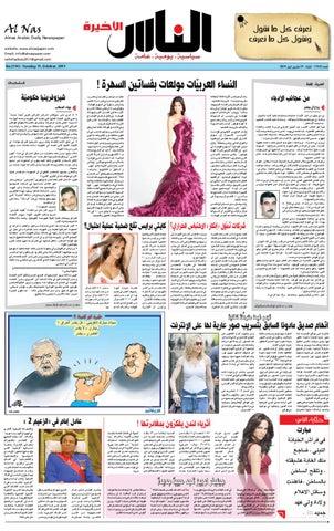 427478ce6 alnaspaper no.114 by صحيفة الناس - issuu