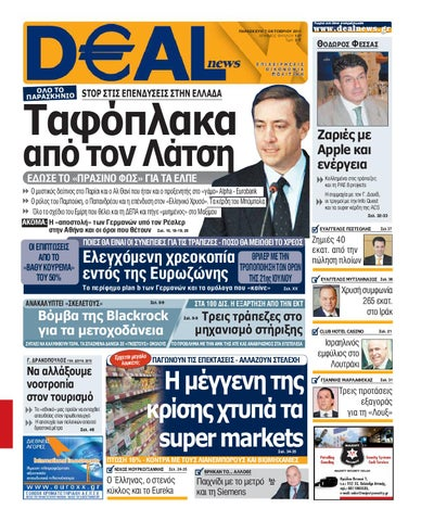 a96748d06ba Deal news 7/10/11 by Demetris Dimarelis - issuu