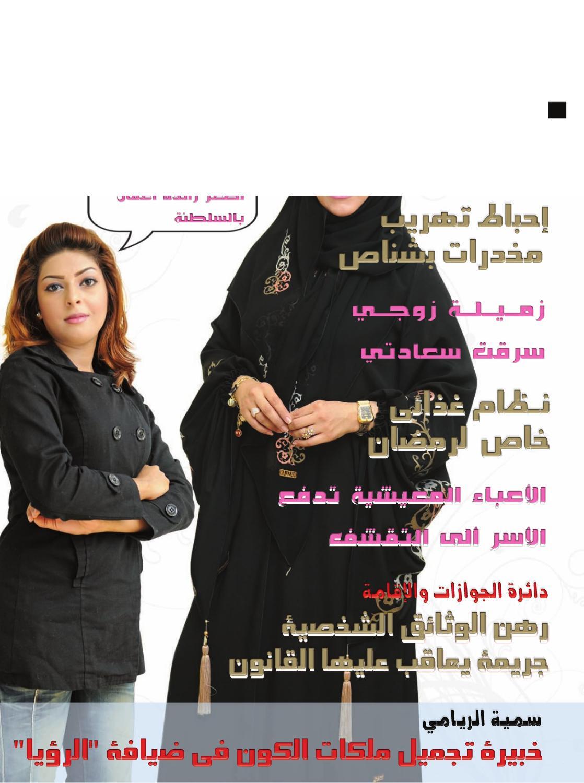 2546422578b6a august 2010 by ALROYA Magazine - issuu