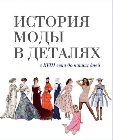 f576a84e292da2 Katalog marek 10. edycja Targów Fashionweare B2B by Gajos Fashion ...
