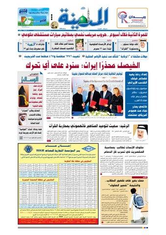 9690ddcd8c0e2 madina 20111014 by Al-Madina Newspaper - issuu