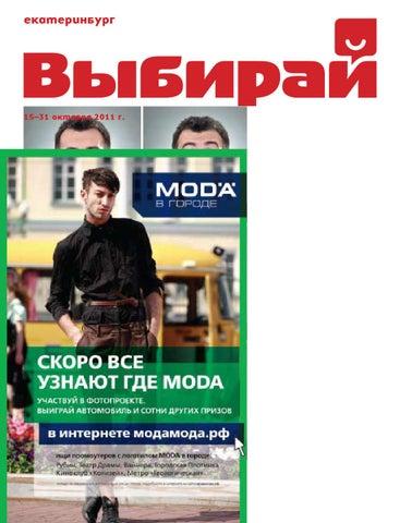11040036b563 Выбирай №19 (211) на 15-31 октября 2011 года by Vibirai Ekaterinburg ...