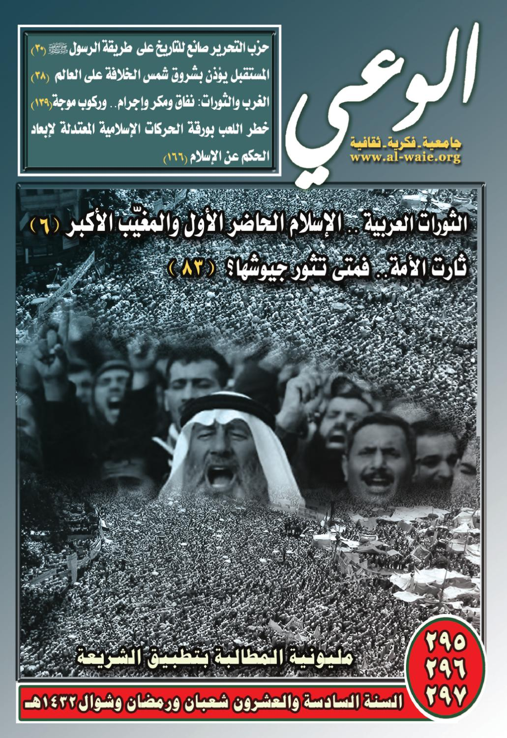fc3c0099c al waie by assan bassam - issuu