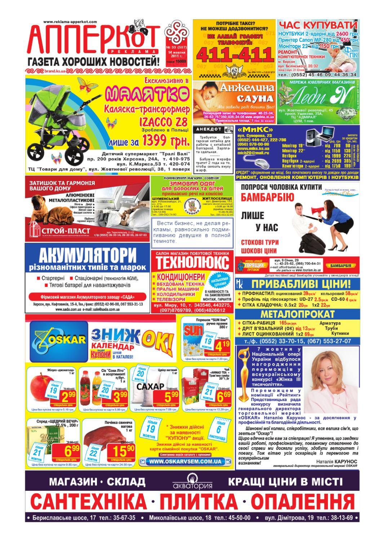 Реклама газеты картинки