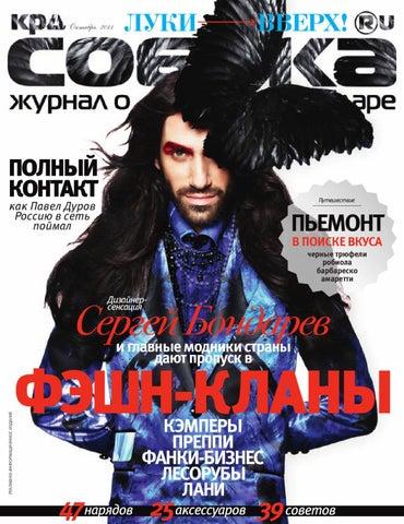 Крд.Собака.ru, октябрь 2011 by Mark Media Group - issuu b3f2760a488