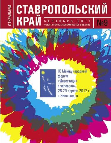 Ставки транспортного налога в ставропольском крае минераловодском муниципальном райне ставки на спорт в сша сайт