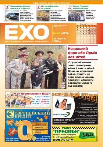 Газета «ЕХО» №42(429) by Тижневик «ЕХО» - issuu 478a6f463845b