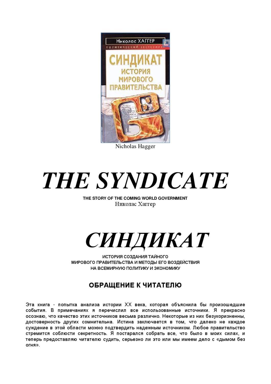 Синдикат by Максим Бубнов - issuu 0fcb52eab13