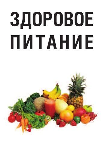 Сладкой пищи соблюдайте режим питания не злоупотребляйте алкоголем не забывайте